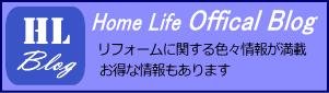 HomeLifeブログ